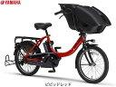 【YAMAHA】(ヤマハ)PAS KISS MINI UN(パス キッス ミニ アン)20型 PA20KXL 電動アシスト子供乗せ自転車(自転車)(日時指定・代引き不可)