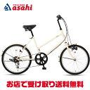 【送料無料】クリーム Cream Mini(クリーム ミニ)206-J 20インチ 外装6段変速 ミニベロ 自転車