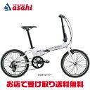 [ルイガノ]EASEL 6.0(イーゼル 6.0) 20インチ 折りたたみ自転車