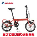 【送料無料】あさひ エマージェンシーバイク-K 16インチ 折りたたみ自転車