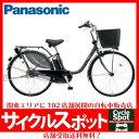 ビビKD26 パナソニック 電動自転車〔BE-ELKD63〕...