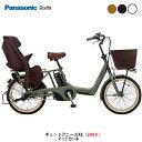 ギュット・アニーズKE パナソニック 電動自転車〔BE-EL...
