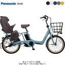 ギュットアニーズDX 2019 パナソニック 子供乗せ 電動自転車〔BE-ELAD03〕【16.0A