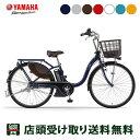 送料無料 店頭受取限定 ヤマハ 電動自転車 アシスト自転車 2020年最新モデル パス ウィズ 26 12.3Ah YAMAHA 3段変速