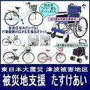 第39弾【東日本大震災 復興支援 たすけあい】車椅子 シルバーカー 自転車 ヘルメット 安全保安用品