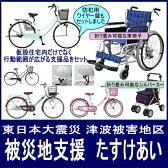 第37弾(緊急)【東日本大震災 並び 熊本地震 復興支援 たすけあい】車椅子 シルバーカー 自転車 ヘルメット 安全保安用品 他(支援実施時点の状況変化に合せ要とされる支援品を熊本地震に対応)を熊本地震と日本大震災 津波震災被害の地域に分割お届けします