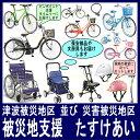 第48弾【被災地復興支援 たすけあい】車椅子 シルバーカー 自転車 安全保安用品 等を東日本津波被害