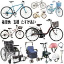 第63弾【被災地復興支援 たすけあい】車椅子 シルバーカー 自転車 安全保安用品 等を東日本津波被害・豪雨・地震被害等の地域にお届けします
