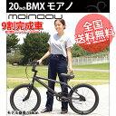 BMX 20インチ 自転車 マットブラック 送料無料 あす楽 9割完成車