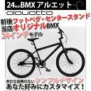 BMX アルエット(alouette) 24インチ自転車(マットブラック)【送料無料】【BMX24】