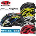 【送料無料】OGKカブト オージーケーカブト JCF公認 FLAIR フレアー ヘルメット 全6色