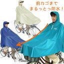 送料無料 自転車屋さんのポンチョ 全3色 男女兼用 大久保製作所