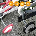子供用 自転車 補助輪 14、16、18、20インチ