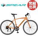 クロスバイク 完成品 自転車 完成車 組立 27インチ 700c 本体 シマノ製 7段変速 ディレーラー Tourney(ターニー) SPEAR ( スペア ) SPCR-7007 男女兼用 適正身長160cm以上