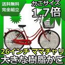 配送先一都三県一部地域限定 レッド 赤 おおきなかご OGK製 26インチ ママチャリ シティサイクル 激安 自転車 シティサイクル 激安 安い おしゃれ