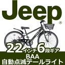 マウンテンバイク 子ども向け 22インチの子ども用ジープマウンテンバイク JE-22S 自動点滅テールライトジープ 自転車 6段ギア付き22インチ 男の子 オリーブ 自転車 自転車 Jeep ジープ 子供用 BAA ★2017年最新モデル★送料無料