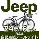 配送先関東限定 24インチ 男の子 マウンテンバイク JE-24S 自動点滅テールライトジープ 自転車 24インチ オリーブ 6段ギア付き 自転車 自転車 ジープ Jeep 子供用 BAA ★2017年最新モデル★送料無料 激安 自転車
