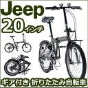JE-206G 前キャリア付きジープ 外装6段 自転車 20インチ オリーブ 自転車 自転車 Jeep ジープ 折りたたみ BAA 送料無料 軽量 おしゃれ