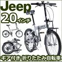 Jeep ジープ JE-206G BAA対応の硬派な折りたたみ自転車。前キャリア・ライト付きのサバイバー仕様。人気の BAA対応 口コミ 折りたたみ自転車20インチのジープ JE-206G 折りたたみ自転車 前キャリア付きジープ 外装6段 自転車 20インチ 黒 ブラック 自転車 自転車 Jeep ジープ 折りたたみ BAA ★2017年最新モデル★送料無料