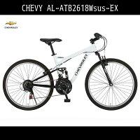 配送先一都三県一部地域限定送料無料 マウンテンバイク シボレー 自転車 ホワイト/白色26インチ マウンテンバイク 外装18段変速ギア アルミ CHEVROLET CHEVY(シェビー) 自転車 シボレー AL-ATB2618EX アルミニウム おしゃれの画像