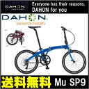 SP9 DAHON 折りたたみ自転車 ミュー ダホン Blue 外装9段変速ギアMetallic 折りたたみ自転車 20インチ 青 自転車マテリックブルー ダホン SP9 Mu DAHON 折りたたみ自転車 送料無料