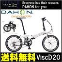 DAHON SHIMANO TIAGRA(シフター/ディレーラー/スプロケット)を採用した、フロントダブル・20段変速モデルの折りたたみ自転車ダホン。キビキビとした走りが楽しめるスポーツモデルです。D20 DAHON 折りたたみ自転車 ヴィスク ダホン White 外装20段変速ギアMatt 折りたたみ自転車 20インチ 白 自転車マットホワイト ダホン D20 Visc DAHON 折りたたみ自転車 送料無料