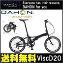 DAHON SHIMANO TIAGRA(シフター/ディレーラー/スプロケット)を採用した、フロントダブル・20段変速モデルの折りたたみ自転車ダホン。キビキビとした走りが楽しめるスポーツモデルです。D20 DAHON 折りたたみ自転車 ヴィスク ダホン Black 外装20段変速ギアMatt 折りたたみ自転車 20インチ 黒 自転車マットブラック ダホン D20 Visc DAHON 折りたたみ自転車 送料無料