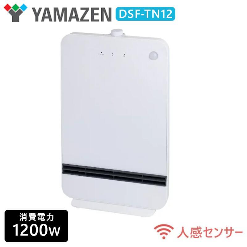 人感センサー付セラミックヒーター DSF-TN12