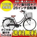配送先一都三県一部地域限定 26インチ 自転車フレーム di...