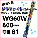 PIAA スノーワイパー グラファイトスノー WG60W 600mm 81