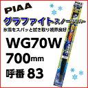 PIAA スノーワイパー グラファイトスノー WG70W 700mm 83