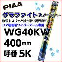 PIAA スノーワイパー グラファイトスノー リア用 WG40KW 400mm 5K
