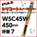 PIAA 撥水 スノーワイパー シリコート WSC45W 450mm 7