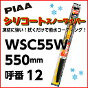 PIAA 撥水 スノーワイパー シリコート WSC55W 550mm 12