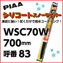PIAA 撥水 スノーワイパー シリコート WSC70W 700mm 83