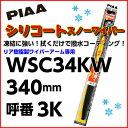 PIAA 撥水 スノーワイパー シリコート WSC34KW 340mm 3K リア用