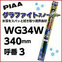 PIAA スノーワイパー グラファイトスノー WG34W 340mm 3