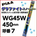 PIAA スノーワイパー グラファイトスノー WG45W 450mm 7