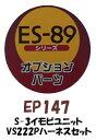 サーキットデザイン エンジンスターター ES-89シリーズ専用 スズキ車用 専用ハーネス EP147