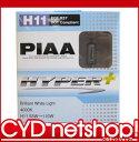 ハロゲンバルブ PIAA H11 ホワイト 4000K 12V 55W ハイパープラス