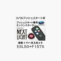 エンジンスターターネクストライト本体ハーネスセットESL50F157S