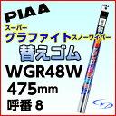 PIAA スノーワイパー 替えゴム グラファイトスノー WGR48W 475mm 8
