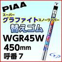 PIAA スノーワイパー 替えゴム グラファイトスノー WGR45W 450mm 7