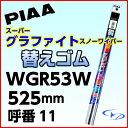 PIAA スノーワイパー 替えゴム グラファイトスノー WGR53W 525mm 11