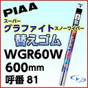 PIAA スノーワイパー 替えゴム グラファイトスノー WGR60W 600mm