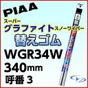 PIAA スノーワイパー 替えゴム グラファイトスノー WGR34W 340mm 3