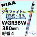 PIAA スノーワイパー 替えゴム グラファイトスノー WGR38W 380mm 4