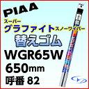 PIAA スノーワイパー 替えゴム グラファイトスノー WGR65W 650mm 82