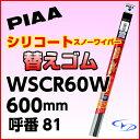 PIAA 撥水 スノーワイパー 替えゴム シリコート WSCR60W 600mm 81