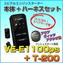 ユピテル エンジンスターター 本体+ハーネスセット 【VE-E1100ps】 【T-200】 アンサーバック